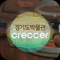 경기도박물관Creccer