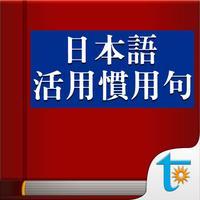日本語活用慣用句,正體中文版