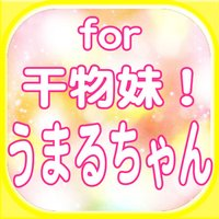 スペシャルマニアッククイズゲームfor干物妹!うまるちゃん
