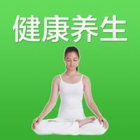健康养生 - 运动与健康专家(每日更新)