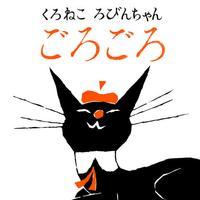 """Purring"" black cat Robin."