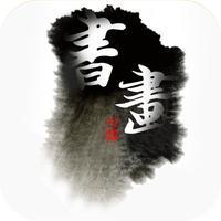 中国书画行业门户