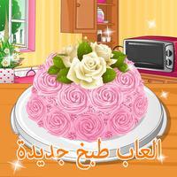 العاب طبخ كيكة ماما سارة الجميلة - العاب بنات