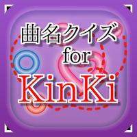 曲名for KinKi Kids ~穴埋めクイズ~