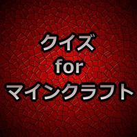 クイズforマインクラフト ~QUIZ for Minecraft~