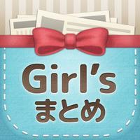 Girl'sまとめ -ガールズまとめ-