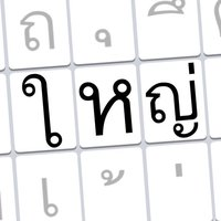 Thai Big Keyboard คีย์บอร์ดไทย ตัวใหญ่มาก