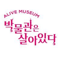 박물관은 살아있다