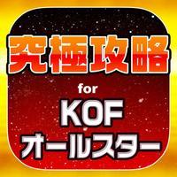 KOF究極攻略 for キングオブファイターズ オールスター