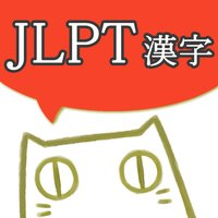 JLPT Kanji Reading - Practice and Quiz