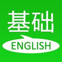 基础英语口语 - 自学入门初级英语