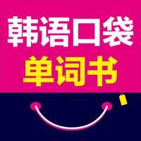 韩语口袋单词书(有声点读)