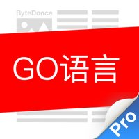 Go语言入门 iOS Xcode苹果编程学习,程序员工程师教学必备