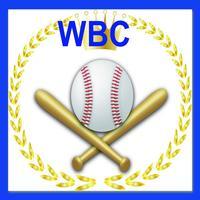 WBC (ワールドベースボールクラシック)クイズ