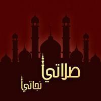 Salat prayer time Qibla صلاتي مواقيت الصلاة القبلة