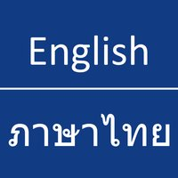 English - Thai Dictionary