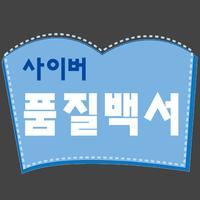 사이버 품질백서