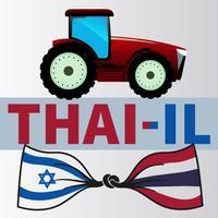 Thai IL - แทรกเตอร์อิสราเอล