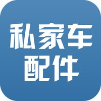 中国私家车配件