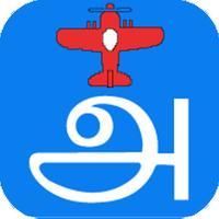 Sangam Learn Tamil Game