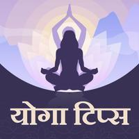 Daily Yoga Asana Tips In Hindi : Free Weight Loss