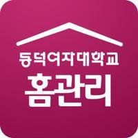 동덕여자대학교 스마트홈관리