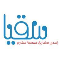 سقيا - جمعية مكارم