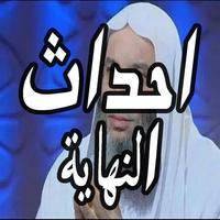 احداث النهاية - محاضرات الشيخ محمد حسان