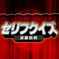 manga and comics serif quiz