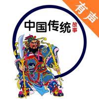 中国传统故事有声合集 - 中华上下五千年历史故事大全