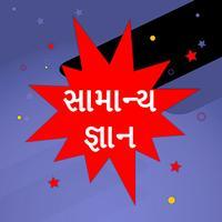 Gujarati GK - Current Affairs