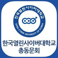 한국열린사이버대학교총동문회