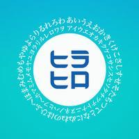 Hiragana Hero, Write and Learn Japanese
