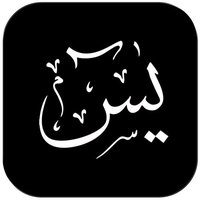 Surah Yasin  سورة يس Complete