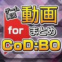 ゲーム実況動画まとめ for コールオブデューティーBO3(CoD:BO3)