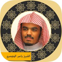 holy quran - sheikh yasser al dosary القرآن الكريم