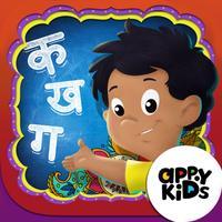 Alfie's Alphabet - Hindi Varnamala