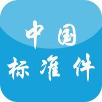 中国标准件交易平台
