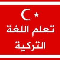 تعلم اللغة التركية بسهولة