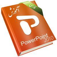 Learning for PowerPoint 2010 آموزش به زبان فارسی