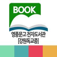 영풍문고 전자도서관(강원독교종)