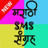 Marathi SMS Collection