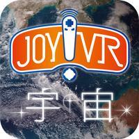 JOY!VR 宇宙の旅人
