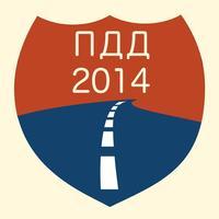 ПДД 2014 - Спорные ситуации и памятка водителя.