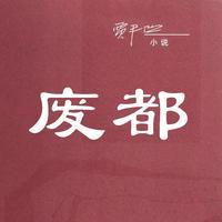 废都-贾平凹浮躁、秦腔三部曲未删节版长篇小说在线阅读器电子书