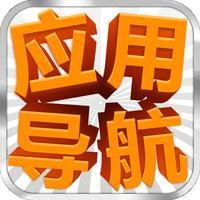 应用导航 for iPhone