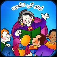 Urdu Nursery Poems - toddler Flashcards and sound