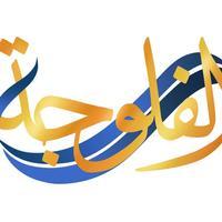 Al Fallouja Mobile App