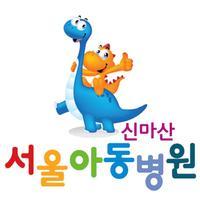 서울아동병원 신마산병원