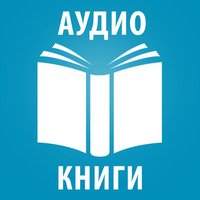Аудиокниги и Книги 2019